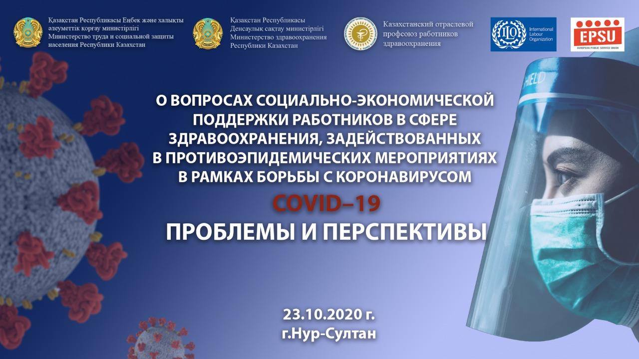 Круглый стол с участием международных организаций.