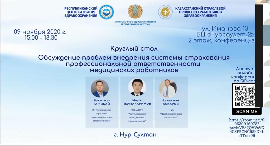 Выступление Председателя КОПРЗ Бахытжана Тажибай