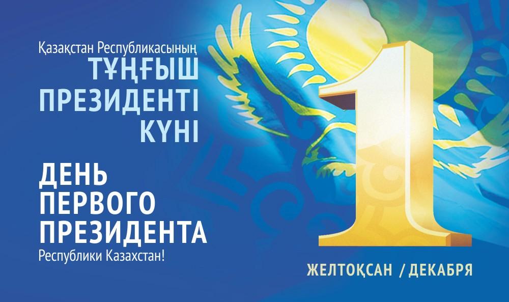 Поздравляем казахстанцев с Днём первого президента!
