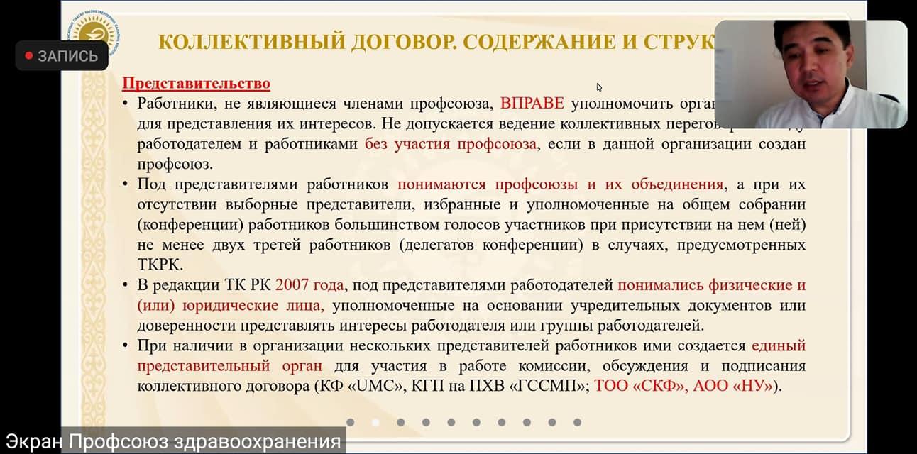 """Обучение профсоюзного актива """"AQNIET"""""""