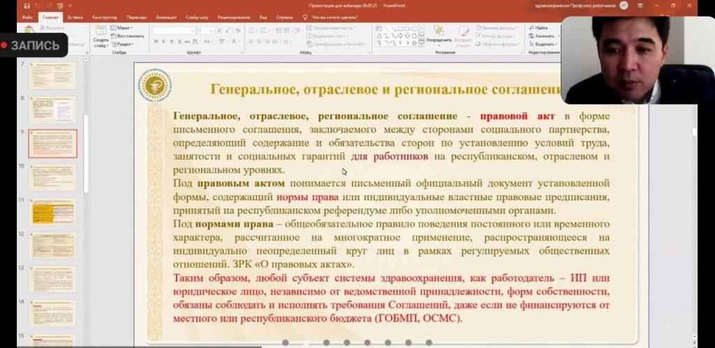 Состоялся онлайн-вебинар по правовым вопросам и охране труда